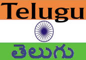 English to Telugu Translation Services